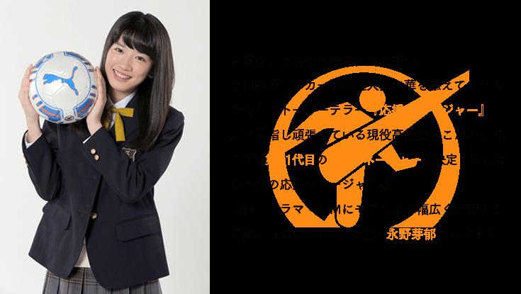 永野芽郁,第94回全国高校サッカー選手権大会