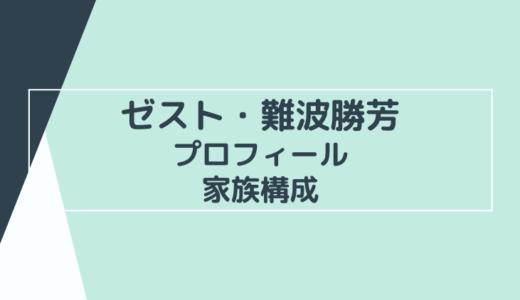 ゼスト(芸人)の難波勝芳の経歴や家族と彼女は?英語力は絶望的!?