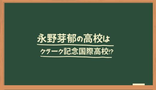 どこ!?永野芽郁の高校はクラークという情報と偏差値も調べてみた