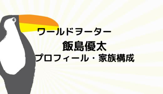 飯島優太(ワールドヲーター)の経歴や家族と彼女は?エセヲタクって本当?
