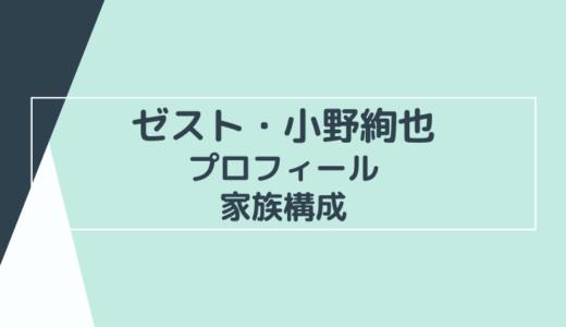 ゼスト(芸人)の小野絢也の経歴と家族や彼女は?応援団の両親がすごい!