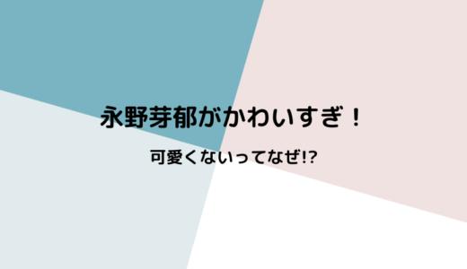 なぜ!?永野芽郁が可愛くないって鼻のせい?かわいい所が多過ぎる!