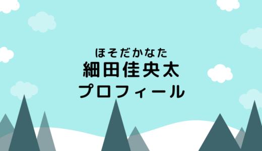 細田佳央太の経歴や家族・彼女は?映画「町田くんの世界」主演に大抜擢!