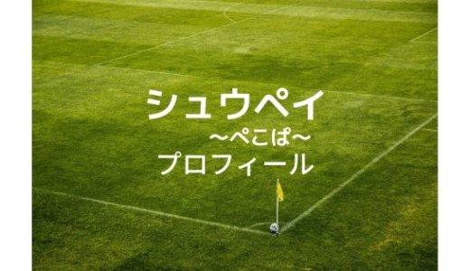 シュウペイ(ぺこぱ)の経歴や彼女は!?母とサッカー部の仲間がすごい!