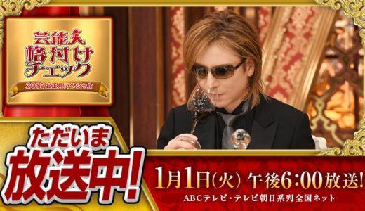 YOSHIKIが格付け2019で食べたお菓子はどこのもの!?