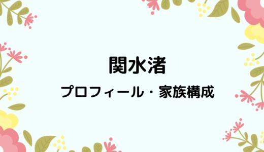 かわいい!関水渚の経歴や家族・彼氏は?初ヒロインのピュアな演技に期待!