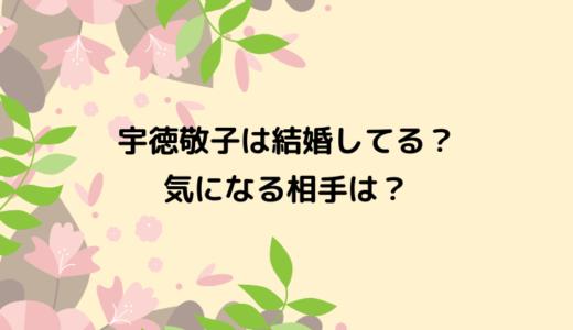 【驚愕】宇徳敬子が現在でも美人すぎる!結婚して旦那はいるの?