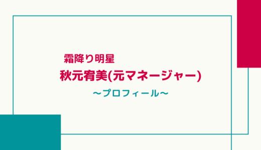 霜降り明星のマネージャー秋元宥美がかわいい!経歴や彼氏・年収も調査!