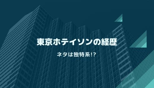 イケメンコンビの東京ホテイソンは独特系!経歴やネタ・実力を調査!