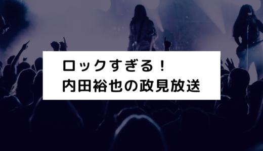 内田裕也の政見放送がロックすぎる!ほぼ歌と英語で公約なしの衝撃!