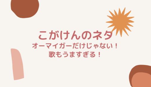 こがけん(芸人)のネタはオーマイガーだけじゃない!?歌もうますぎる!