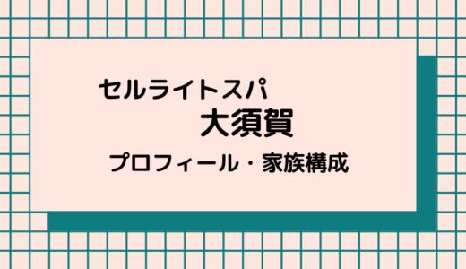 セルライトスパ大須賀の経歴や嫁は?子供がそっくりでかわいすぎる!