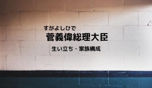 菅義偉(すがよしひで)元官房長官の意外な生い立ちは?家族構成も調べてみた!