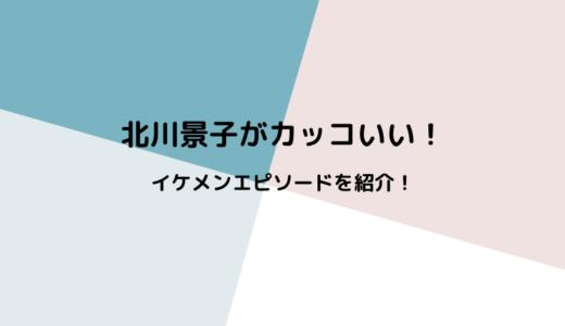 北川景子が男前すぎでかっこいい!イケメンエピソードを調べてみた!