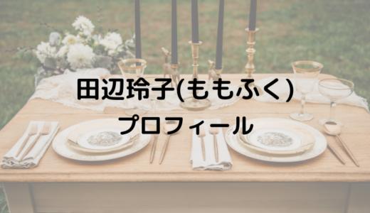 田辺玲子(ももふく)の経歴や旦那は?茶碗で劇的に変化した人生とは?