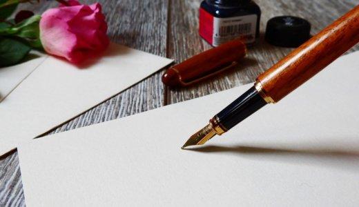 マツコのインク誕生!?武田健が紹介する万年筆インクの通販を調査!