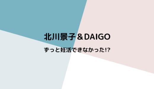 北川景子とDAIGOの子供はいつ?妊活できない衝撃の理由とは!?