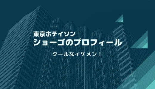 クールなイケメン!ショーゴ(東京ホテイソン)の経歴とストイックさを調査!