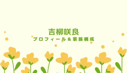 吉柳咲良の経歴や中学は?父と母の噂や兄弟について調べてみた!