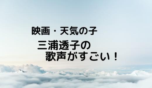 「天気の子」主題歌を歌う三浦透子は元なっちゃん!絶賛の歌声がすごい!
