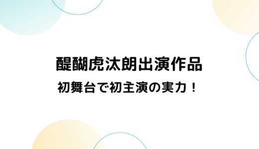 醍醐虎汰朗の出演作品は?初舞台で初主演できる演技力がすごい!