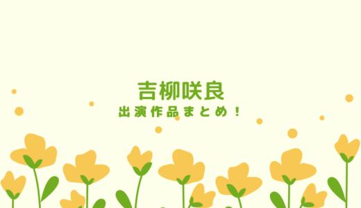 吉柳咲良の出演作品は?初恋ロスタイムでヒロイン抜擢の演技力を調査!