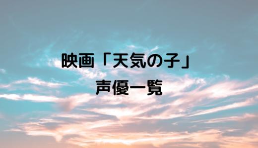 映画「天気の子」の登場人物・声優一覧!選ばれた理由と声優歴も調査!