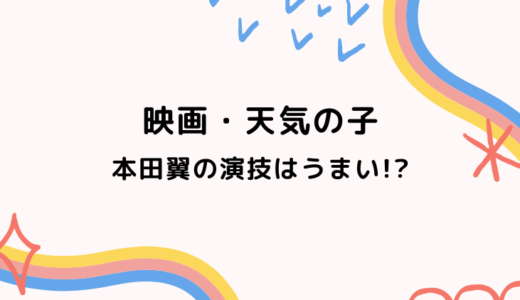 映画「天気の子」の本田翼の演技はうまい!夏美がカッコよすぎで衝撃!