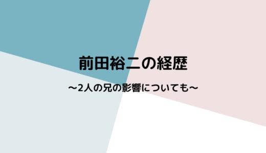 前田裕二の生い立ちや経歴が衝撃!2人の兄の影響力がすごい!