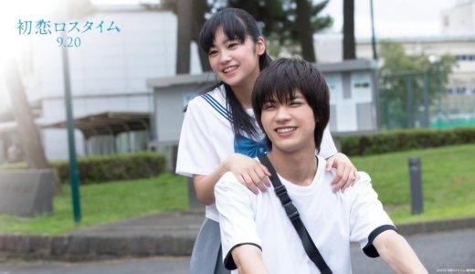 映画「初恋ロスタイム」のキャスト一覧!映画初主演・初ヒロインに注目!