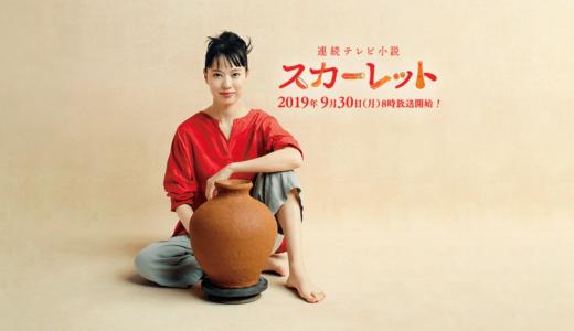 朝ドラ「スカーレット」ヒロイン喜美子と川原一家のキャスト一覧!