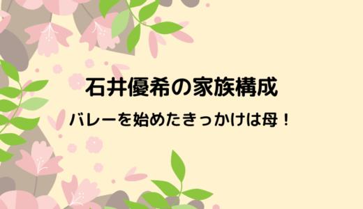 石井優希の両親や兄弟は?バレーを始めたきっかけは母だった!
