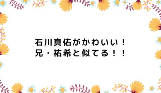かわいいと話題!石川真佑と笑顔も似てる兄・石川祐希の画像をまとめてみた!