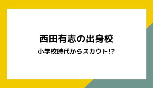 西田有志の中学や高校は?小学校時代からスカウトされる実力の持ち主!
