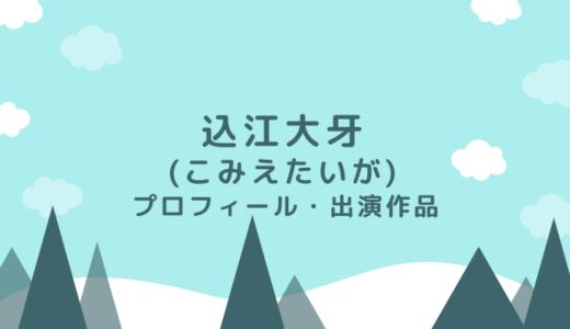 込江大牙(こみえたいが・子役)の経歴と出演作品!演技力がすごすぎる!