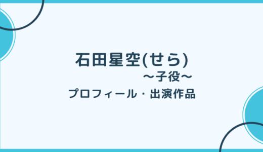 石田星空(せら・子役)の経歴と出演作品!エール古山裕一も可愛い!