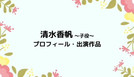 清水香帆(子役)の経歴やCM出演作品を調査!エール関内音役に大抜擢!