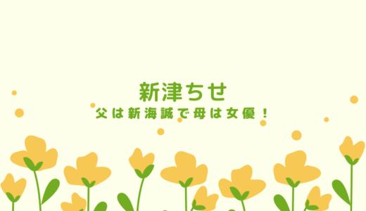 新津ちせの父は新海誠で母もすごい!兄弟や姉妹・本名についても調査!