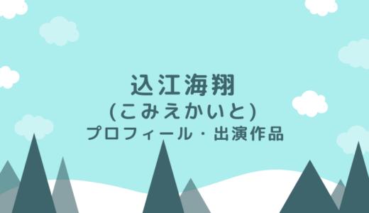 込江海翔(こみえかいと)の経歴・出演作品!弟も子役で共演していた!