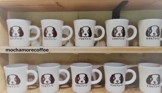 古民家カフェ・モカモアコーヒー(大和町)の口コミや通販・お取り寄せ方法!