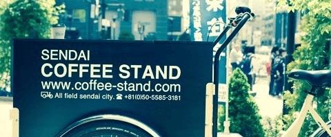 センダイコーヒースタンド(仙台)の口コミや通販・お取り寄せ方法まとめ