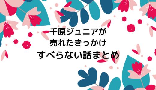 千原ジュニアの売れたきっかけはすべらない話!?真相を徹底調査!