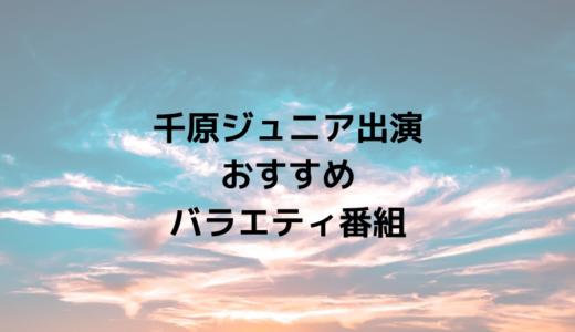 千原ジュニア出演のおすすめバラエティ番組を厳選!見逃し配信はある!?
