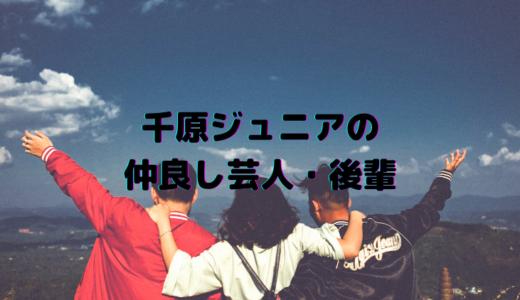 千原ジュニアが仲良しの芸人・後輩は誰!?おもしろエピソードもご紹介!
